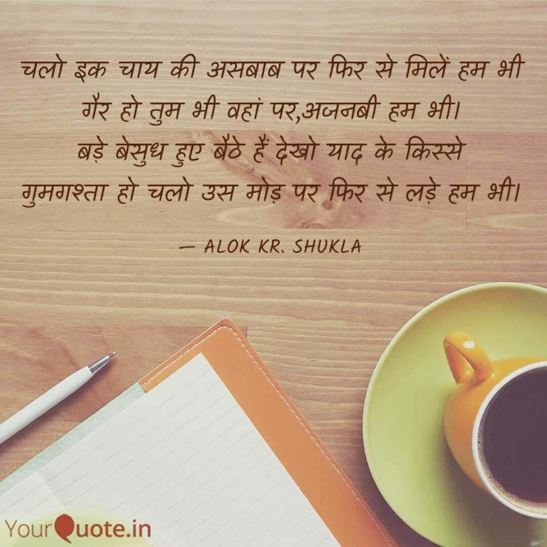 चय और यद Nojoto Nojotohindi Quotes Love Poem Poetry
