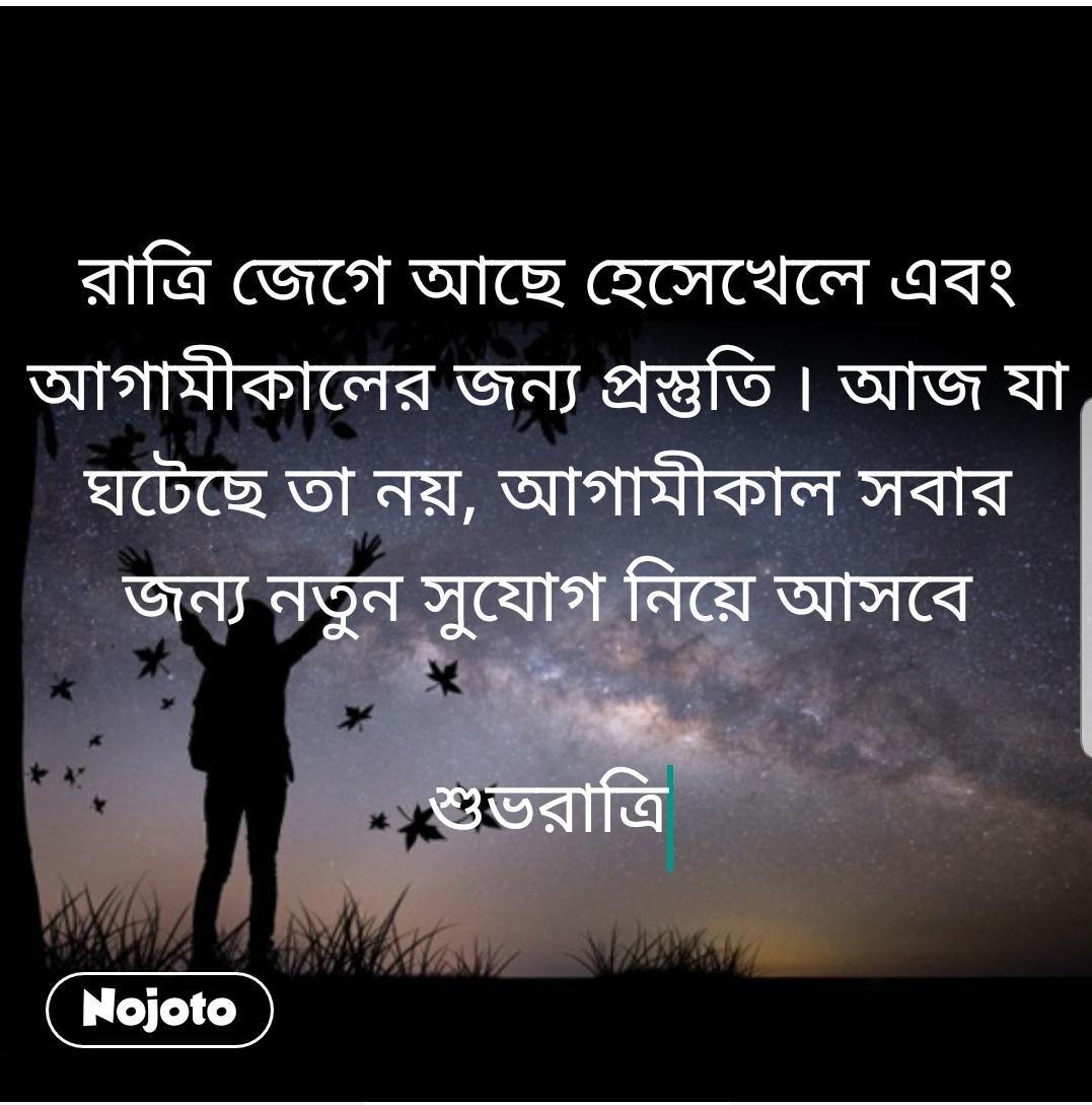 Good night quotes in Bangla  #Nojotobangla #Nojoto | Nojoto