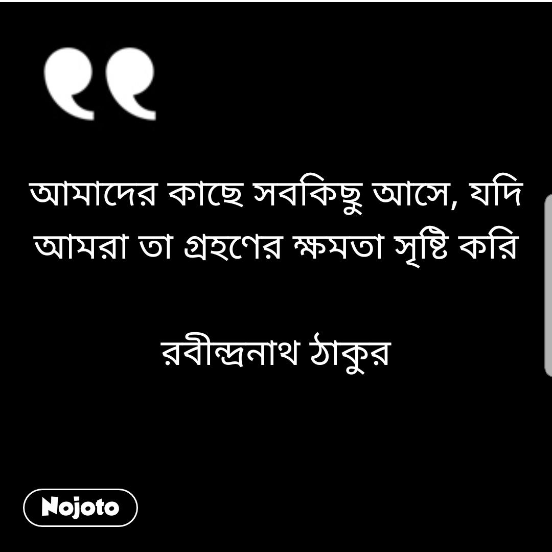 Inspirational Quotes By Shri Rabindranath Tagore Nojotobangla