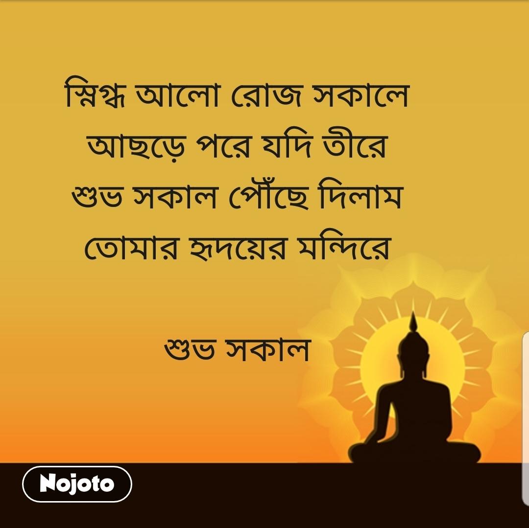 Good Morning Quotes In Bangla Nojoto Nojotobangla Goodmorningq