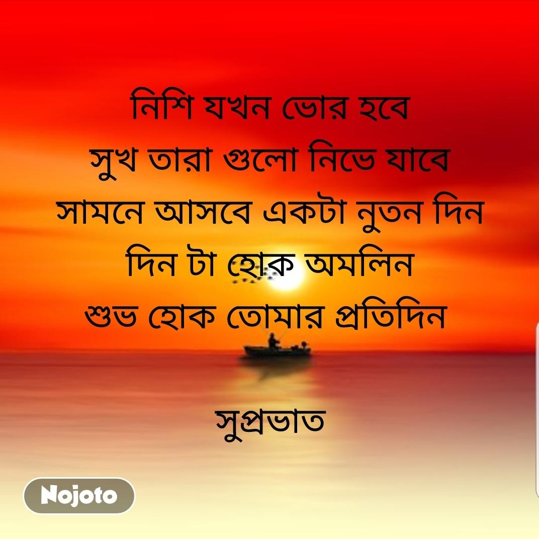 Good Morning Quotes In Bangla Nojotobangla Nojoto Goodmorningq