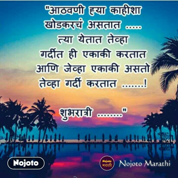 ग ड स वप न पह Good Night Marathi Quotes Nojoto