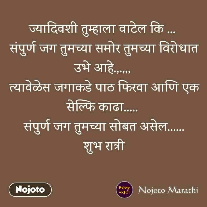 Nojoto Marathi Good Night Quotes मर ठ स व च र स ठ