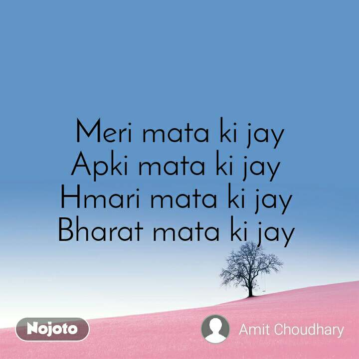 Meri mata ki jay Apki mata ki jay  Hmari mata ki jay  Bharat mata ki jay