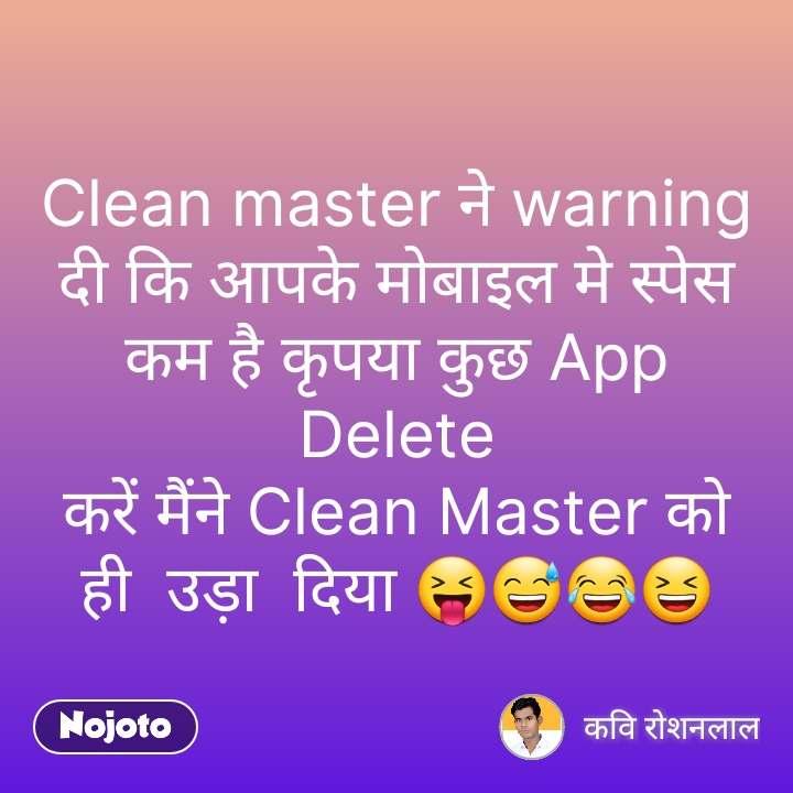 Clean master ने warning दी कि आपके मोबाइल मे स्पेस कम है कृपया कुछ App Delete करें मैंने Clean Master को ही  उड़ा  दिया 😝😅😂😆 #NojotoQuote