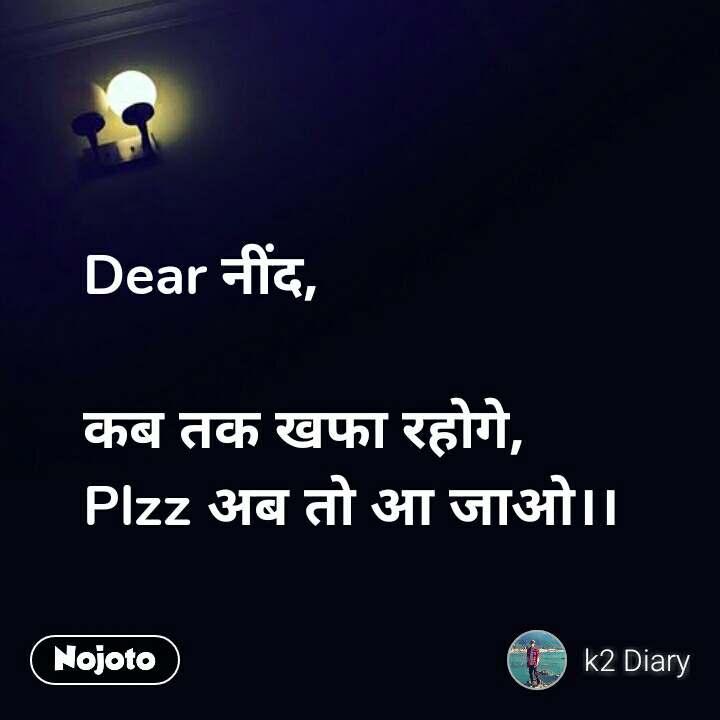 Dear नींद,   कब तक खफा रहोगे, Plzz अब तो आ जाओ।। #NojotoQuote