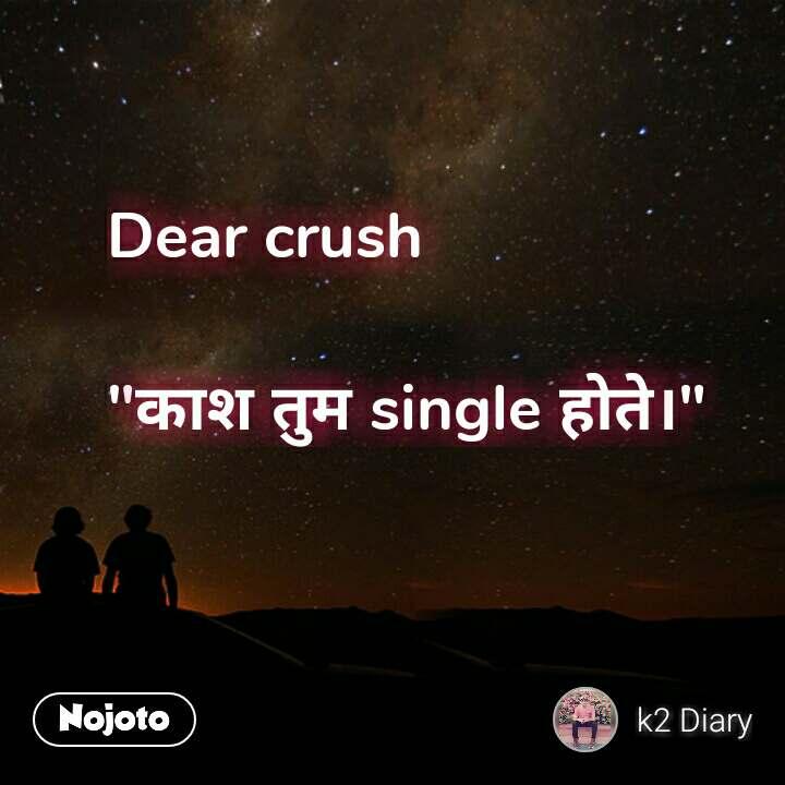 Dil Quotes In Hindi Dear Crush क श त म Single ह त N