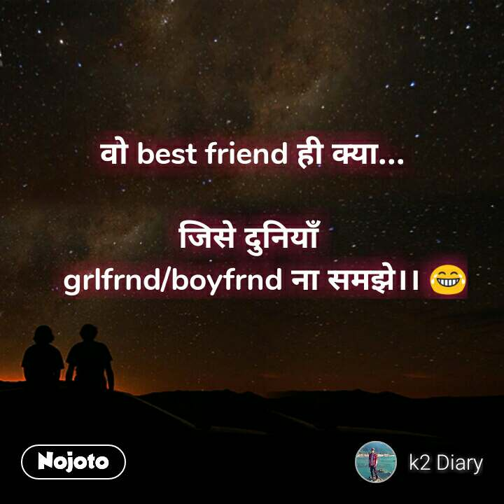 Best friend quotes in hindi pic