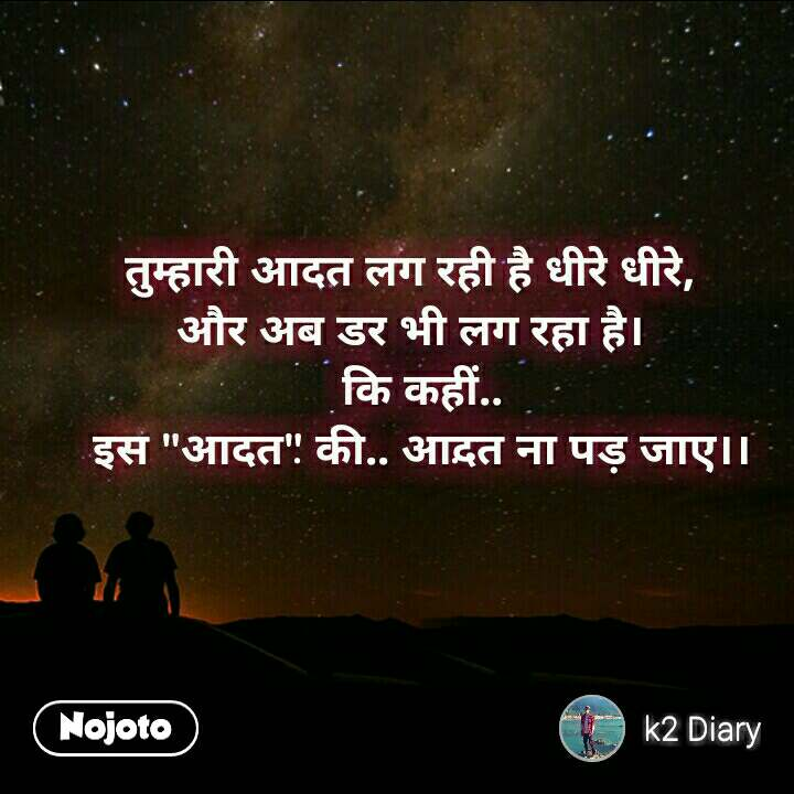 Moon quotes in hindi .            . #NojotoQuote