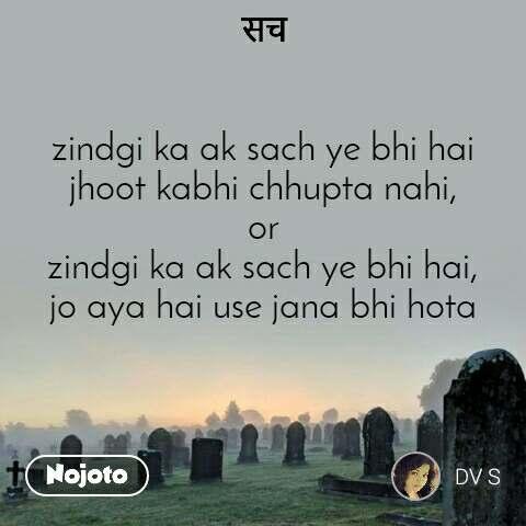 सच zindgi ka ak sach ye bhi hai jhoot kabhi chhupta nahi, or zindgi ka ak sach ye bhi hai, jo aya hai use jana bhi hota