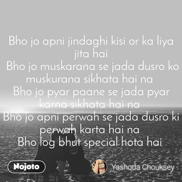 Bho jo apni jindaghi kisi or ka liya jita hai  Bho jo muskarana se jada dusro ko muskurana sikhata hai na  Bho jo pyar paane se jada pyar karna sikhata hai na  Bho jo apni perwah se jada dusro ki perwah karta hai na  Bho log bhut special hota hai