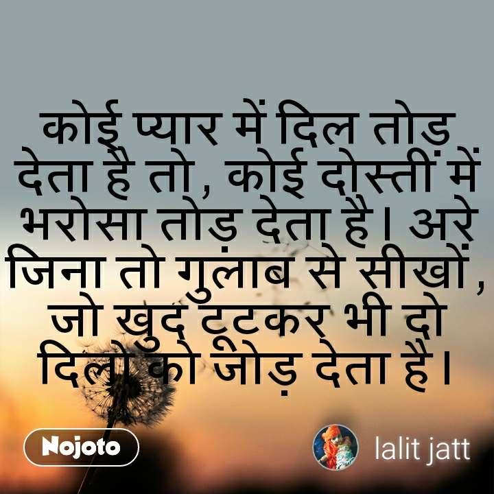 lalit jatt lalit jatt | Shayari, Status, Quotes | Nojoto