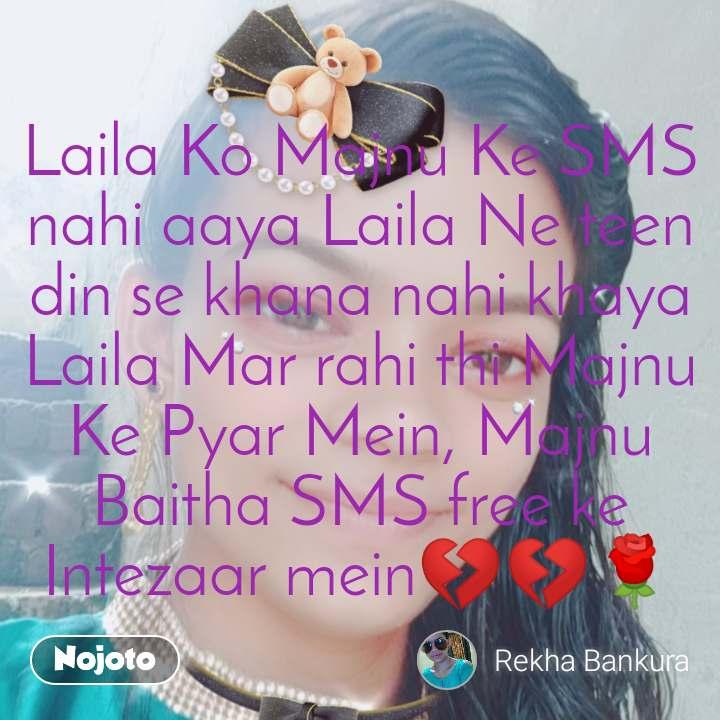 2 Years of Nojoto Laila Ko Majnu Ke SMS nahi aaya Laila Ne teen din se khana nahi khaya Laila Mar rahi thi Majnu Ke Pyar Mein, Majnu Baitha SMS free ke Intezaar mein💔💔🌹