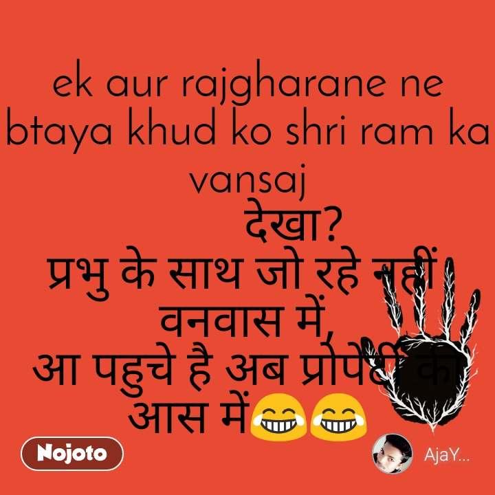 ek aur rajgharane ne btaya khud ko shri ram ka vansaj         देखा? प्रभु के साथ जो रहे नहीं  वनवास में, आ पहुचे है अब प्रोपेर्टी की आस में😂😂