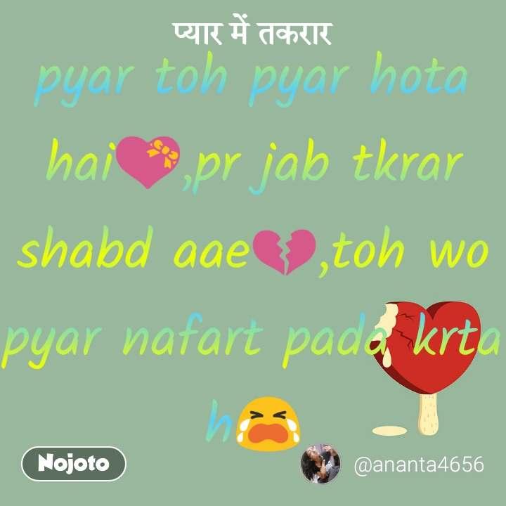 प्यार में तकरार pyar toh pyar hota hai💝,pr jab tkrar shabd aae💔,toh wo pyar nafart pada krta h😭