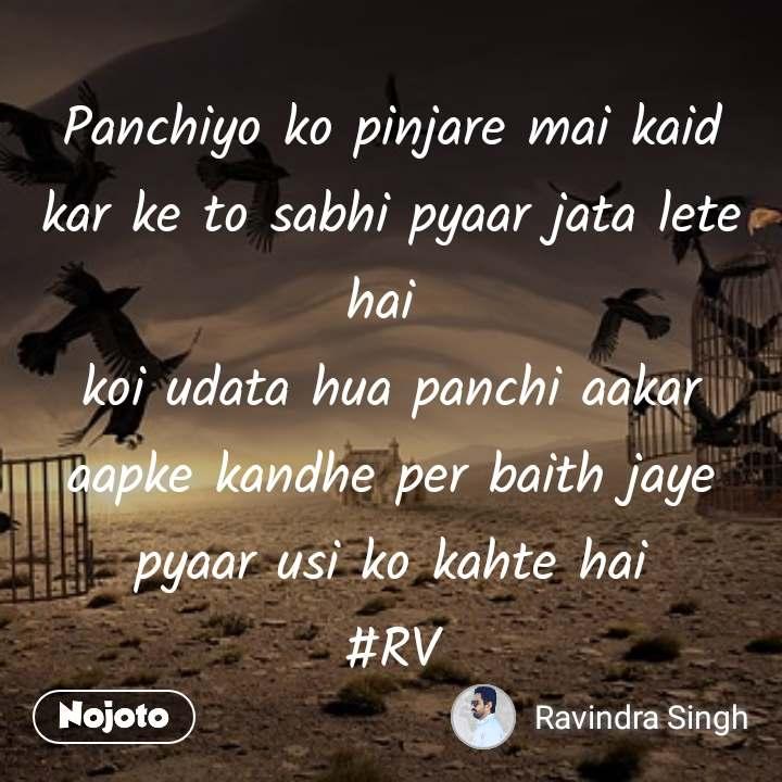 Panchiyo ko pinjare mai kaid kar ke to sabhi pyaar jata lete hai koi udata hua panchi aakar aapke kandhe per baith jaye pyaar usi ko kahte hai #RV