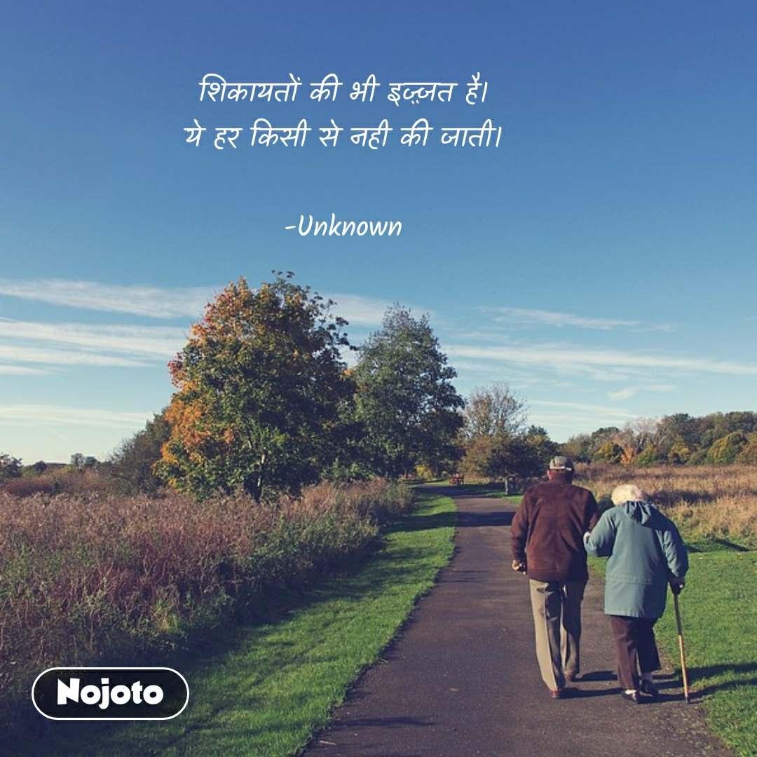 bhagwan quotes  शिकायतों की भी इज़्ज़त है। ये हर किसी से नही की जाती।  -Unknown #NojotoQuote
