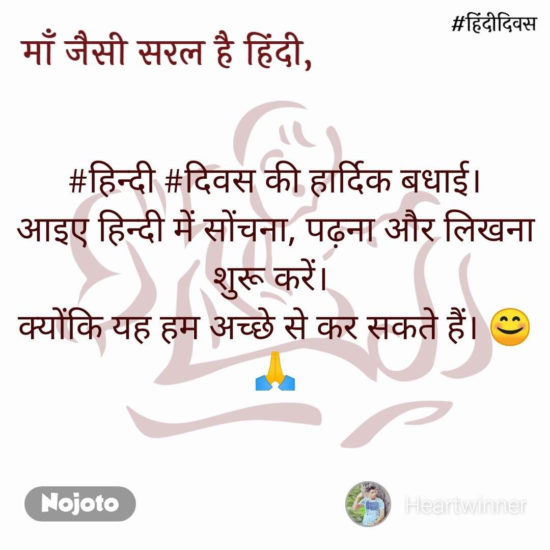 माँ जैसी सरल है हिंदी, #हिन्दी #दिवस की हार्दिक बधाई। आइए हिन्दी में सोंचना, पढ़ना और लिखना शुरू करें।  क्योंकि यह हम अच्छे से कर सकते हैं। 😊🙏
