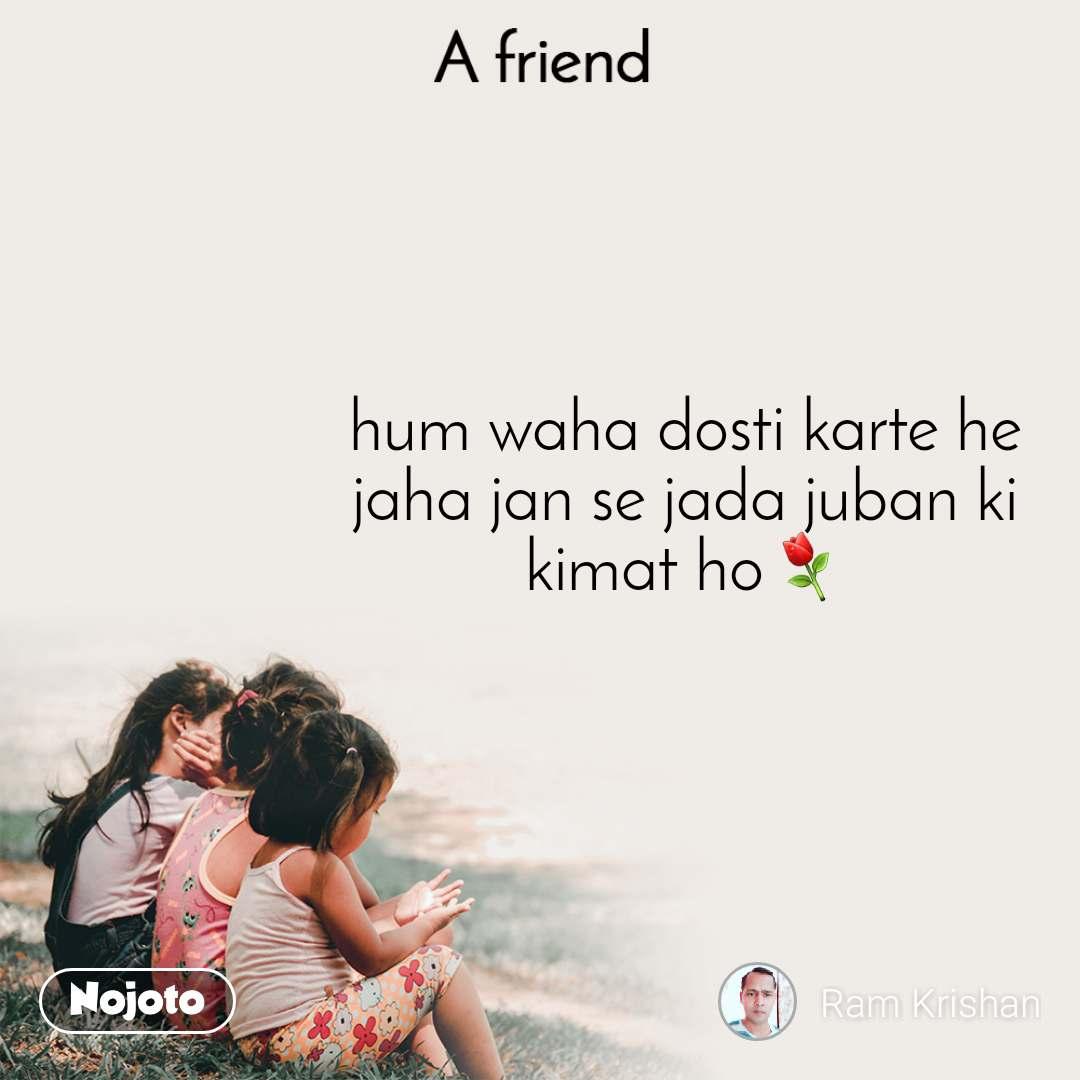 A Friend hum waha dosti karte he jaha jan se jada juban ki kimat ho⚘