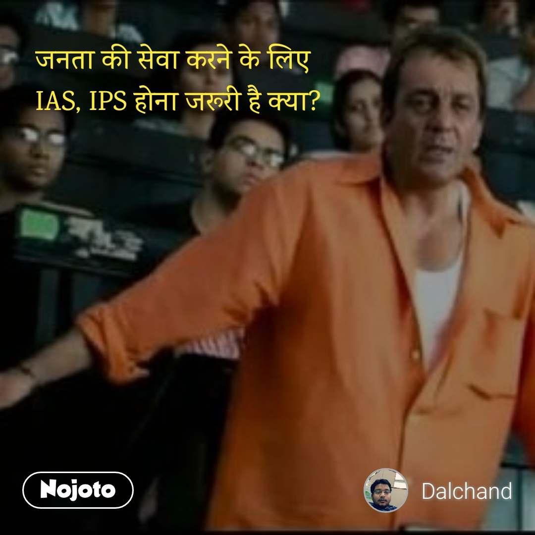 जनता की सेवा करने के लिए  IAS, IPS होना जरूरी है क्या?