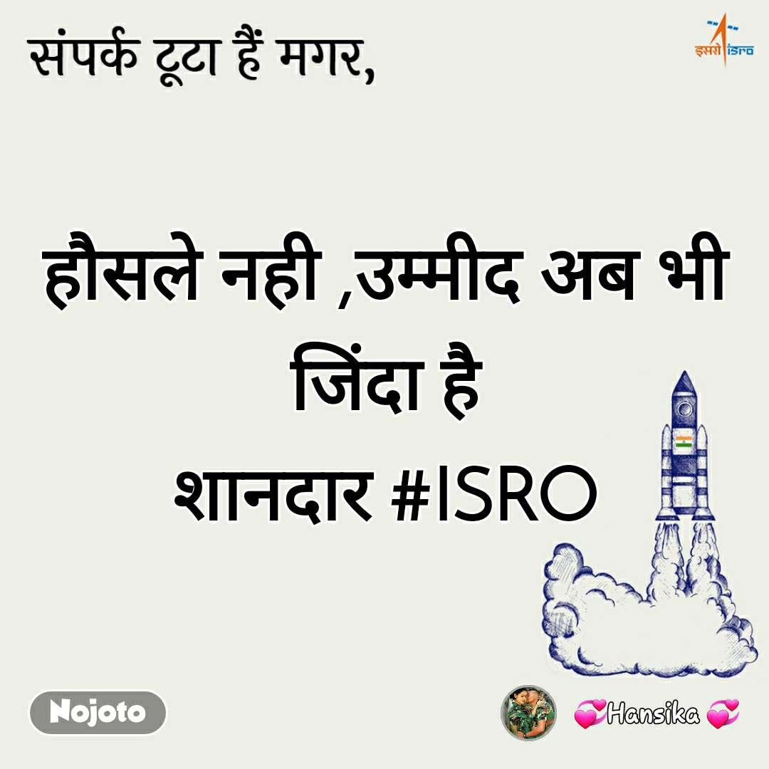 рд╕рдВрдкрд░реНрдХ рдЯреВрдЯрд╛ рд╣реИрдВ рдордЧрд░, рд╣реМрд╕рд▓реЗ рдирд╣реА ,рдЙрдореНрдореАрдж рдЕрдм рднреА рдЬрд┐рдВрджрд╛ рд╣реИ рд╢рд╛рдирджрд╛рд░ #ISRO