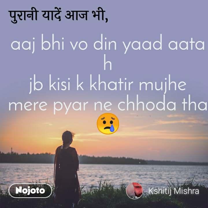 aaj bhi vo din yaad aata h jb kisi k khatir mujhe mere pyar ne chhoda tha😢