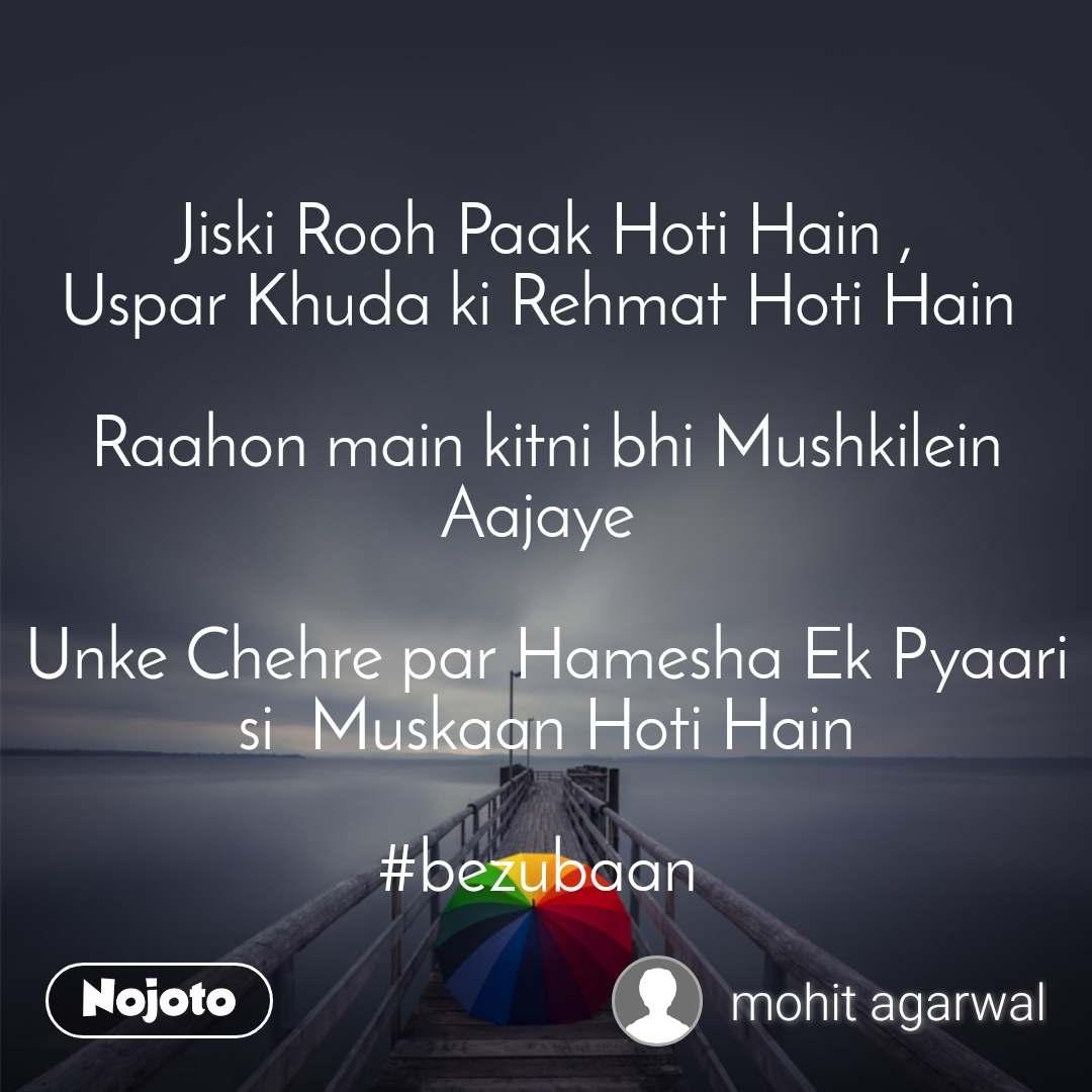 Jiski Rooh Paak Hoti Hain , Uspar Khuda ki Rehmat Hoti Hain   Raahon main kitni bhi Mushkilein Aajaye   Unke Chehre par Hamesha Ek Pyaari si  Muskaan Hoti Hain  #bezubaan