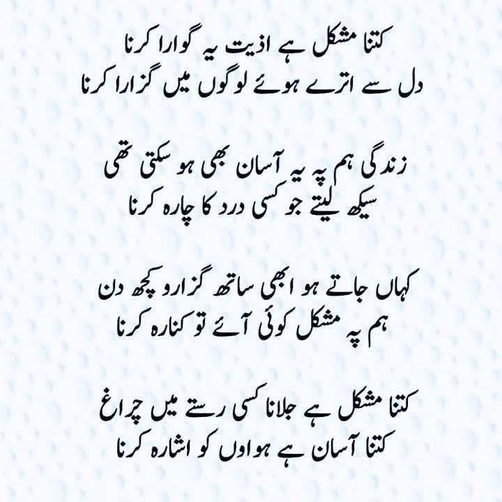 urdupoetry #sad #sadpoetry #love | English Shayari | Nojoto
