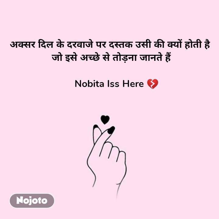 Pyar quotes in Hindi рдЕрдХреНрд╕рд░ рджрд┐рд▓ рдХреЗ рджрд░рд╡рд╛рдЬреЗ рдкрд░ рджрд╕реНрддрдХ рдЙрд╕реА рдХреА рдХреНрдпреЛрдВ рд╣реЛрддреА рд╣реИ  рдЬреЛ рдЗрд╕реЗ рдЕрдЪреНрдЫреЗ рд╕реЗ рддреЛрдбрд╝рдирд╛ рдЬрд╛рдирддреЗ рд╣реИрдВ       Nobita Iss Here ЁЯТФ #NojotoQuote