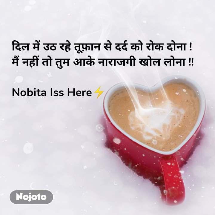 दिल में उठ रहे तूफ़ान से दर�द को रोक दोना ! मैं नहीं तो त�म आके नाराजगी खोल लोना !!  Nobita Iss Here⚡  #NojotoQuote