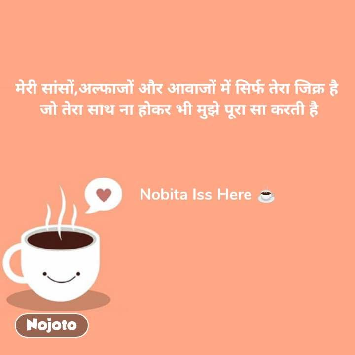 chai quotes in hindi рдореЗрд░реА рд╕рд╛рдВрд╕реЛрдВ,рдЕрд▓реНрдлрд╛рдЬреЛрдВ рдФрд░ рдЖрд╡рд╛рдЬреЛрдВ рдореЗрдВ рд╕рд┐рд░реНрдл рддреЗрд░рд╛ рдЬрд┐рдХреНрд░ рд╣реИ  рдЬреЛ рддреЗрд░рд╛ рд╕рд╛рде рдирд╛ рд╣реЛрдХрд░ рднреА рдореБрдЭреЗ рдкреВрд░рд╛ рд╕рд╛ рдХрд░рддреА рд╣реИ                 Nobita Iss Here тШХ #NojotoQuote