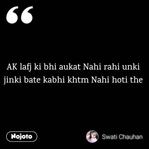 AK lafj ki bhi aukat Nahi rahi unki  jinki bate kabhi khtm Nahi hoti the