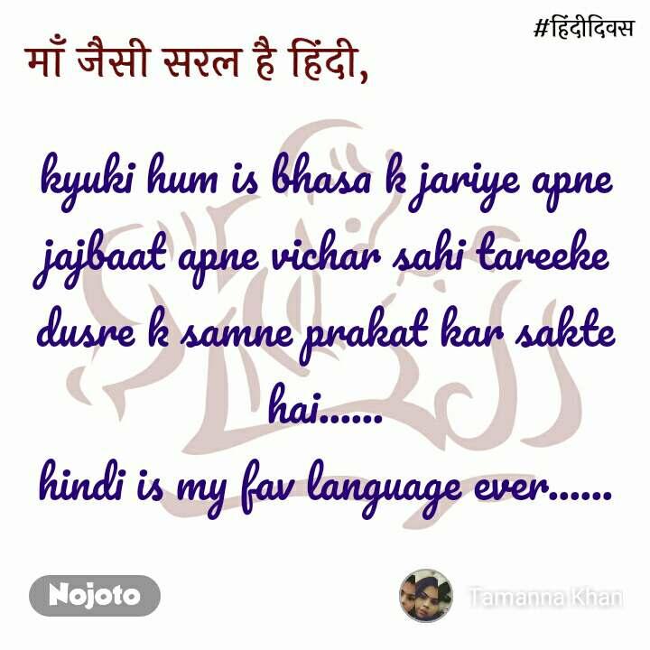माँ जैसी सरल है हिंदी, kyuki hum is bhasa k jariye apne jajbaat apne vichar sahi tareeke dusre k samne prakat kar sakte hai...... hindi is my fav language ever......