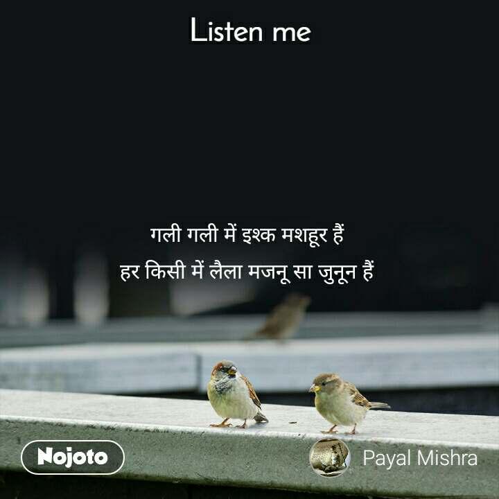 Listen Me गली गली में इश्क मशहूर हैं  हर किसी में लैला मजनू सा जुनून हैं