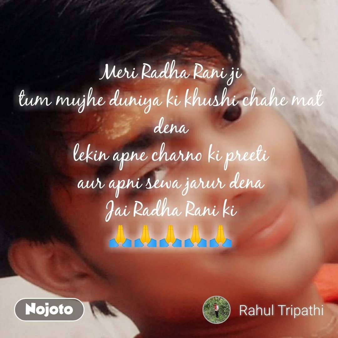 Meri Radha Rani ji tum mujhe duniya ki khushi cha   Nojoto