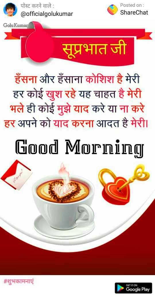 Good Morning My All Friends Arjunpalmusic Quotes Shayari Story