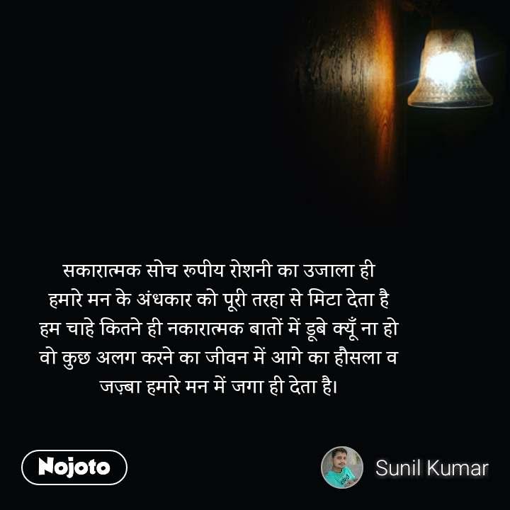 night quotes in hindi सकारात्मक सोच रूपीय रोशनी का उजाला ही हमारे मन के अंधकार को पूरी तरहा से मिटा देता है हम चाहे कितने ही नकारात्मक बातों में डूबे क्यूँ ना हो वो कुछ अलग करने का जीवन में आगे का हौसला व जज़्बा हमारे मन में जगा ही देता है।