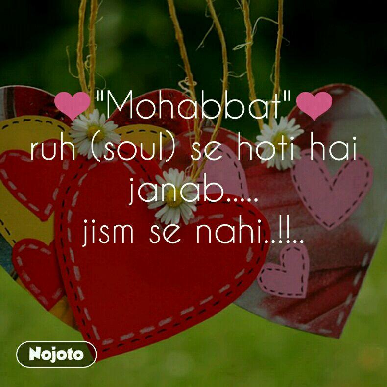 """❤""""Mohabbat""""❤ ruh (soul) se hoti hai janab..... jism se nahi..!!.."""