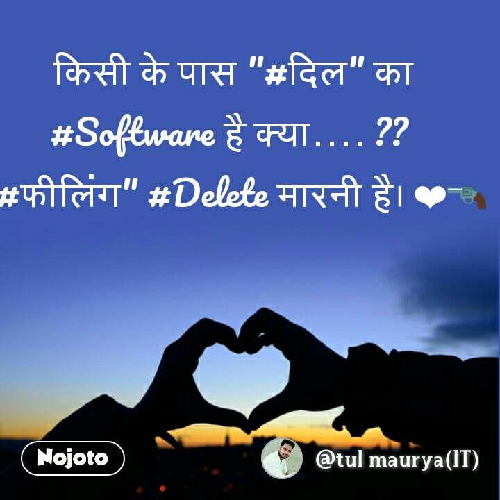 """किसी के पास """"#दिल"""" का #Software है क्या.... ??  """"#फीलिंग"""" #Delete मारनी है। ❤️🔫"""