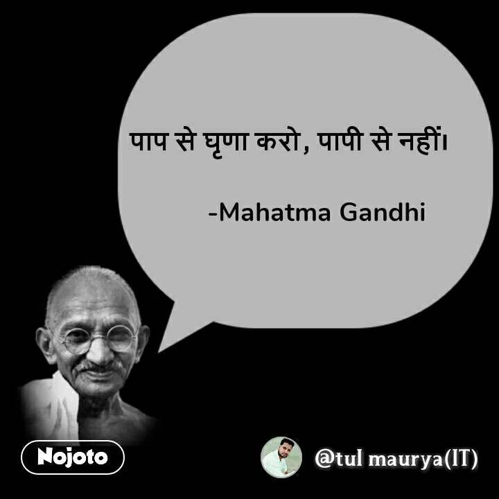 पप स घण कर पप स नह Mahatma
