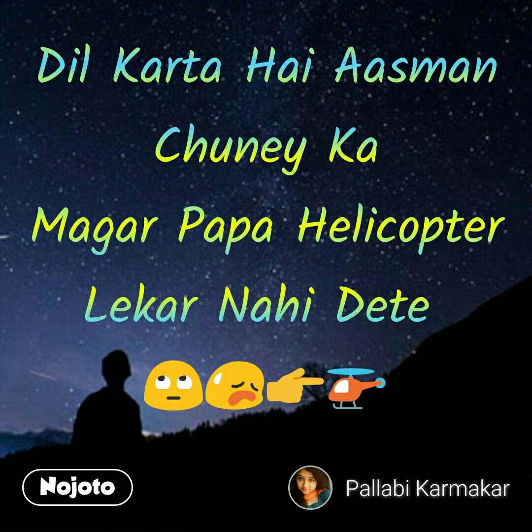 Dil Karta Hai Aasman Chuney Ka Magar Papa Helicopter Lekar Nahi Dete  🙄😥👉🚁