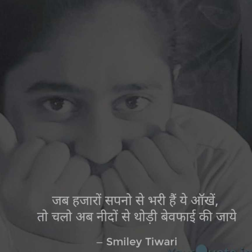 Smiley tiwari ठहरा हुआ पल।।