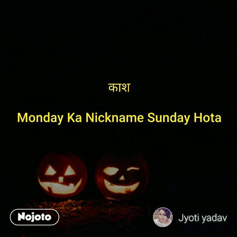 कश Monday Ka Nickname Sunday Hotakaash Quotes Shayari Story P
