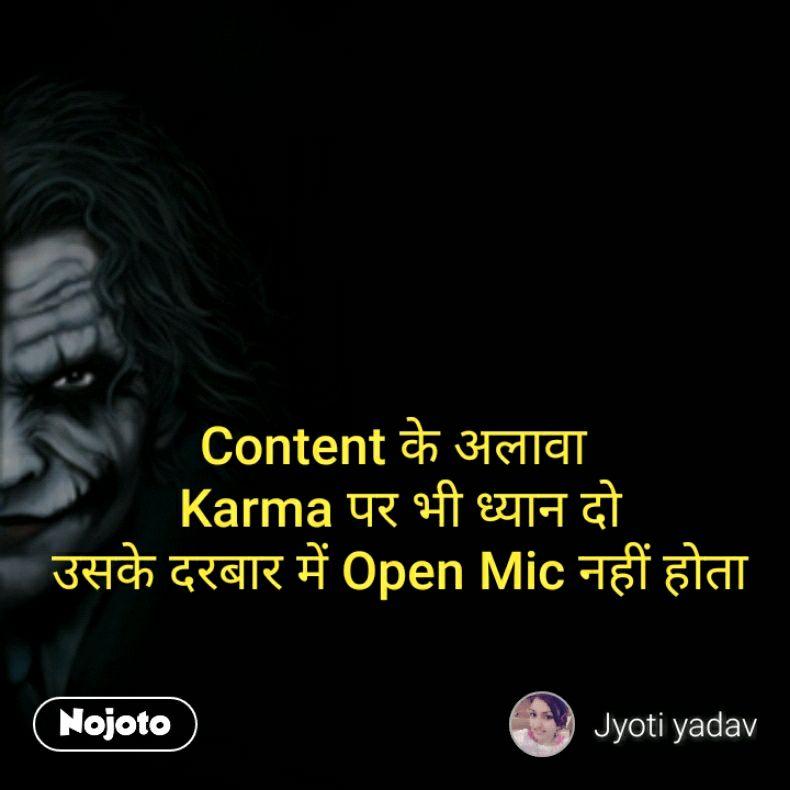 Content के अलावा  Karma पर भी ध्यान दो उसके दरबार में Open Mic नहीं होता