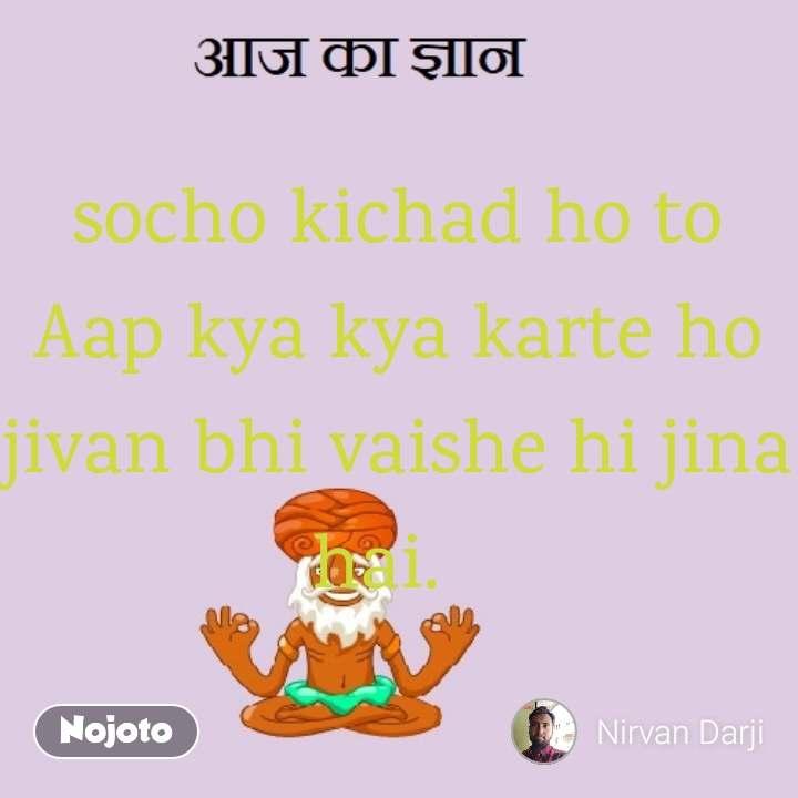 socho kichad ho to Aap kya kya karte ho jivan bhi | Nojoto