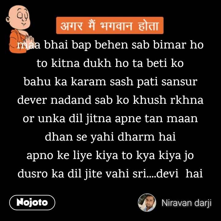 maa bhai bap behen sab bimar ho to kitna dukh ho t | Nojoto