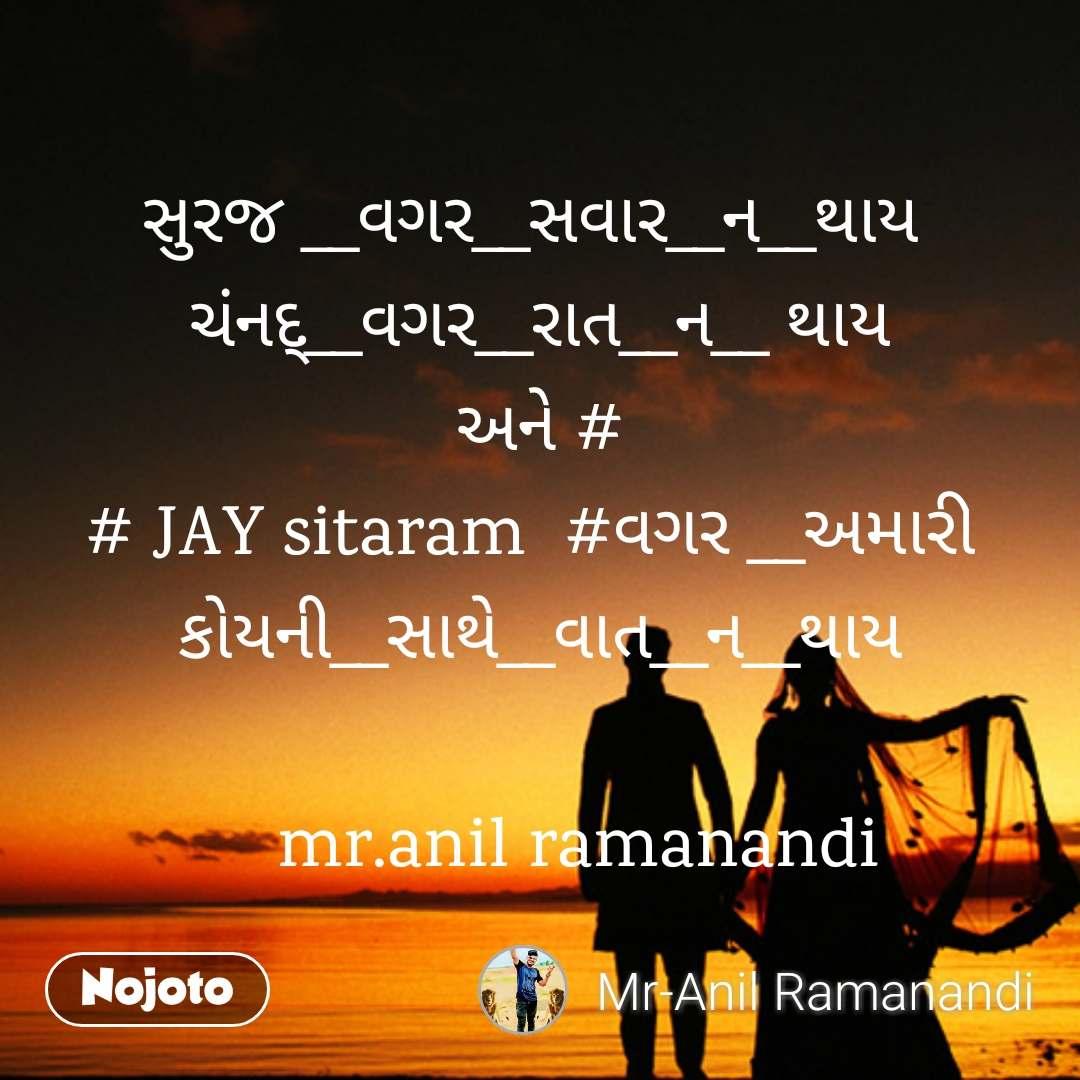 સુરજ __વગર__સવાર__ન__થાય  ચંનદ્__વગર__રાત__ન__ થાય અને # # JAY sitaram  #વગર __અમારી  કોયની__સાથે__વાત__ન__થાય                            mr.anil ramanandi
