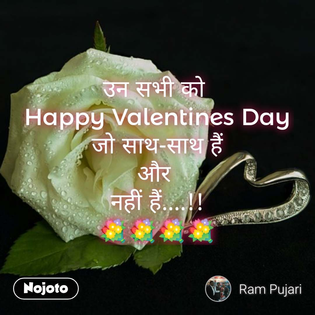 उन सभी को  Happy Valentines Day जो साथ-साथ हैं और  नहीं हैं....!! 💐💐💐💐 #NojotoQuote