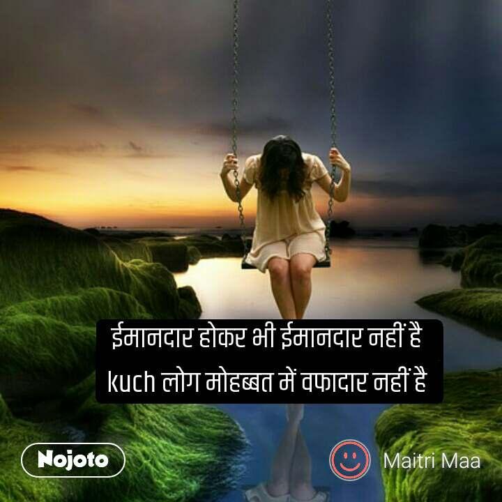 Best imandar Shayari, Status, Quotes, Stories   Nojoto