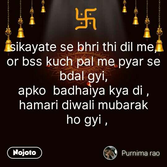 sikayate se bhri thi dil me, or bss kuch pal me pyar se bdal gyi, apko  badhaiya kya di , hamari diwali mubarak   ho gyi , #NojotoQuote